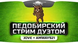 Педобирский Стрим Дуэтом #2. Jove и Amway921 гнут рачков в песочнице!