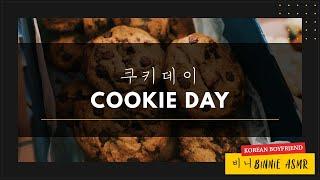 / ) 남자ASMR ﹕쿠키데이  - COOKIE DAY…