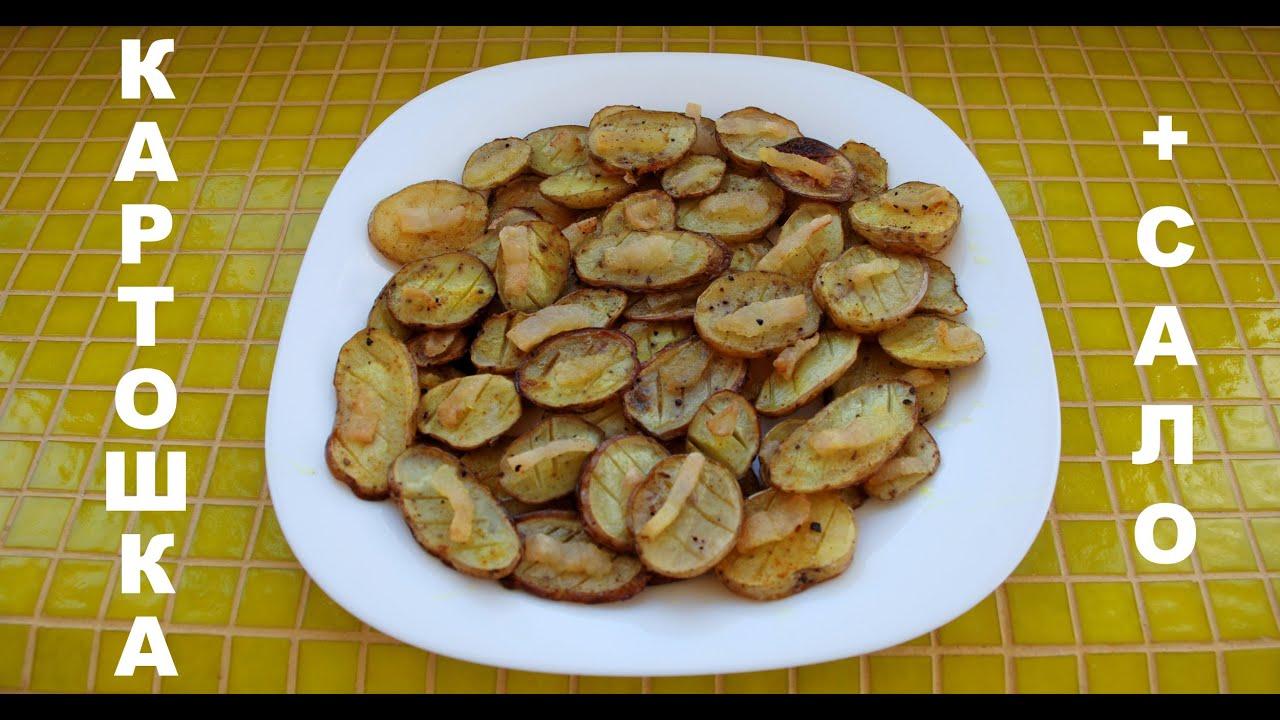 рецепт запеченной картошки с салом в духовке с фото