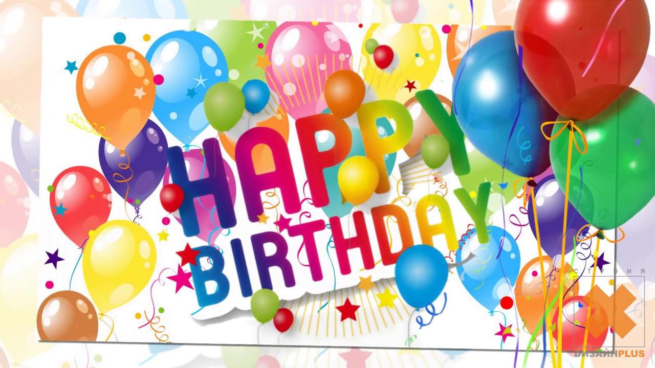 очень поздравление с днем рождения слайд шоу брату на день рождения специалисты нии