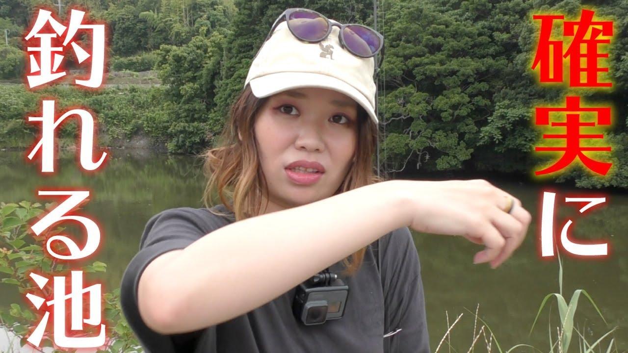 釣池 youtuber