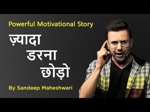Zyada Darna Chodo - By Sandeep Maheshwari | Powerful Motivational Story