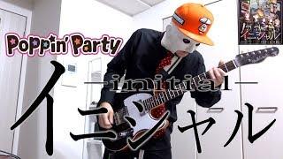 イニシャル / Poppin'Party ギターで感情のまま弾いてみた!フルで!バンドリ!
