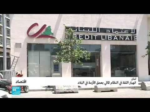 اقتصاد: انهيار الثقة في النظام المالي يعمق الأزمة في لبنان!  - 13:00-2019 / 11 / 14