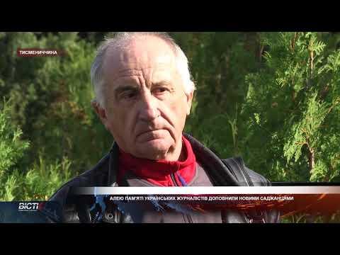 Алею пам'яті українських журналістів доповнили новими саджанцями