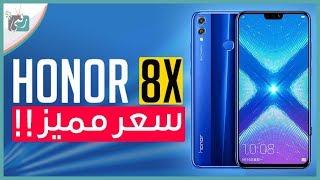 هونر 8 اكس Honor 8X رسميا   قوي وبسعر منافس