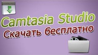 Скачать Camtasia studio 7 на русском