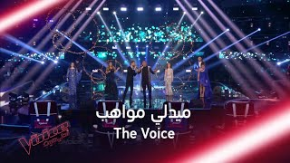 مديلي غنائي يجمع أجمل الأصوات في #MBCTheVoice