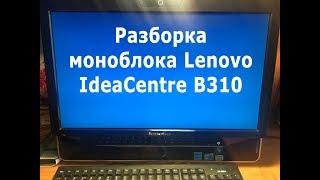 видео Ремонт моноблоков Lenovo