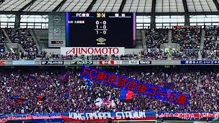 2019.05.12 FC東京×ジュビロ磐田 試合終了後 FC東京ゴール裏 ・久保建英...