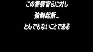 奈良県で発砲の2警官を強制起訴
