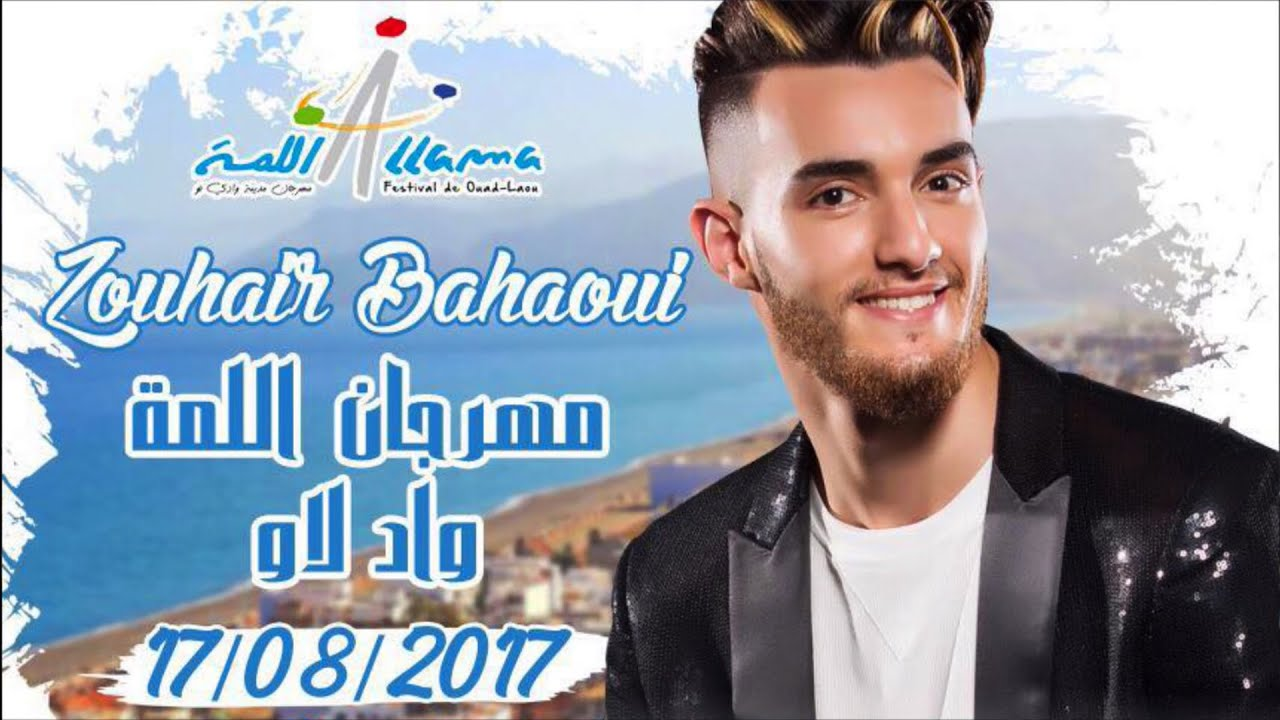 Zouhair Bahaoui - Hasta luego - Live Festival Lamma Oued law 2017 #1
