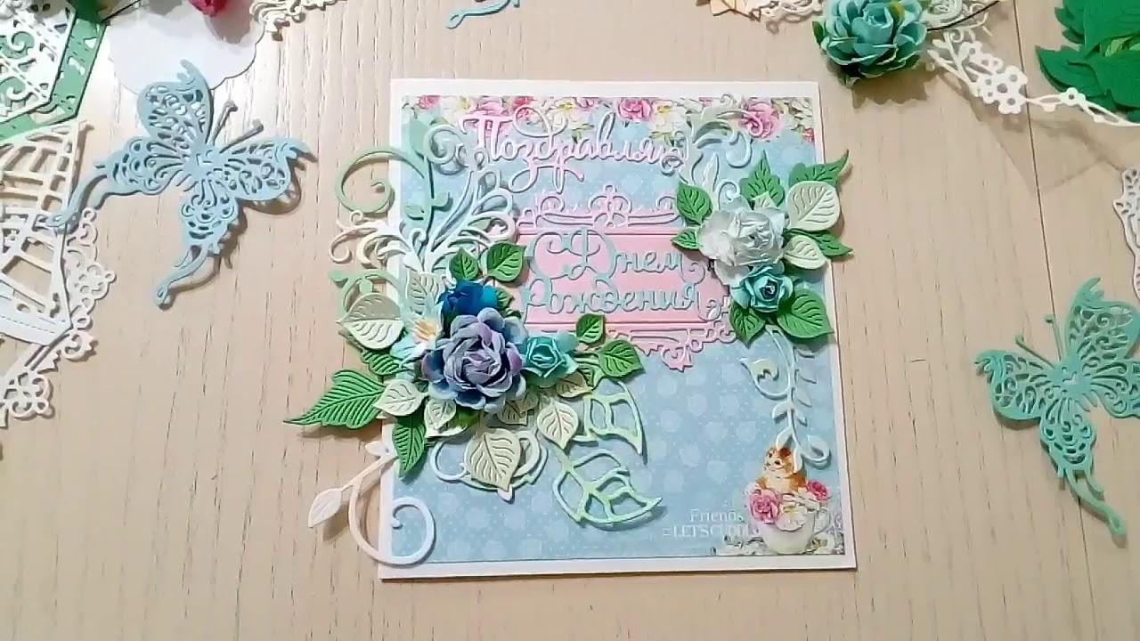 Картинки, скрапбукинг открытка вырубка с днем рождения