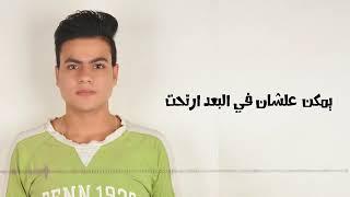 هتكلم ليه | عبدالله البوب حزينه جدا 2019