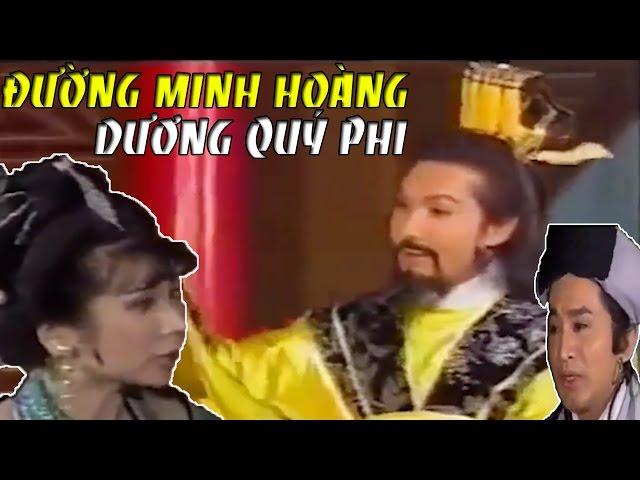 Cải Lương : Dương Minh Hoàng Dương Quý Phi ( Cải Lương Hồ Quảng,Tuồng Cổ )