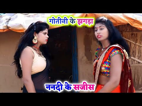 || COMEDY VIDEO ||ननद ने लगाया झगड़ा  || Bhojpuri Comedy Video |MR Bhojpuriya