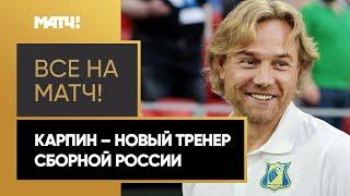 Карпин новый тренер сборной России Обсудили громкое назначение