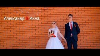 Александр + Анна // Свадебный клип