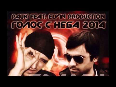 """ПАУК - Голос с неба """"Elvin Pro Production"""" 2014"""
