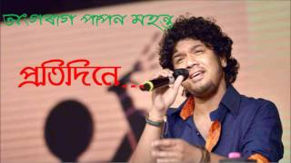 Protidine Papon Full Audio Song HQ