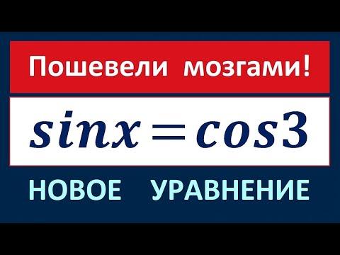 Новое тригонометрическое уравнение #2