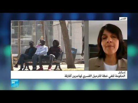 الحكومة الإسرائيلية تلغي خطة للترحيل القسري لمهاجرين أفارقة  - 16:23-2018 / 4 / 25
