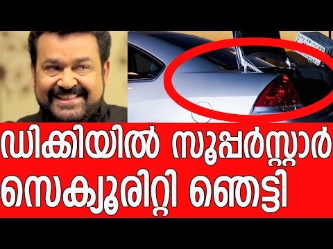 Mohanlal in car dickey, security shocked