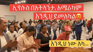 """""""እንዲህ ነው ለካ"""" Amazing worship Time in Atlanta, Georgia with prophet Mesfin Alemu 2021/2013"""