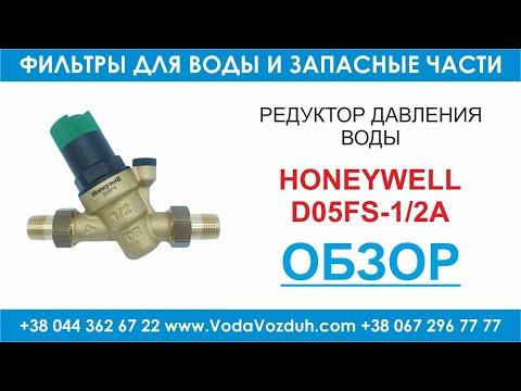 Honeywell D05FS-1/2A редуктор давления воды