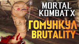 Mortal Kombat X -  ГОМУНКУЛ БРУТАЛИТИ 2