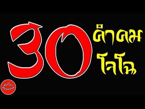 30 คำคม โจโฉ