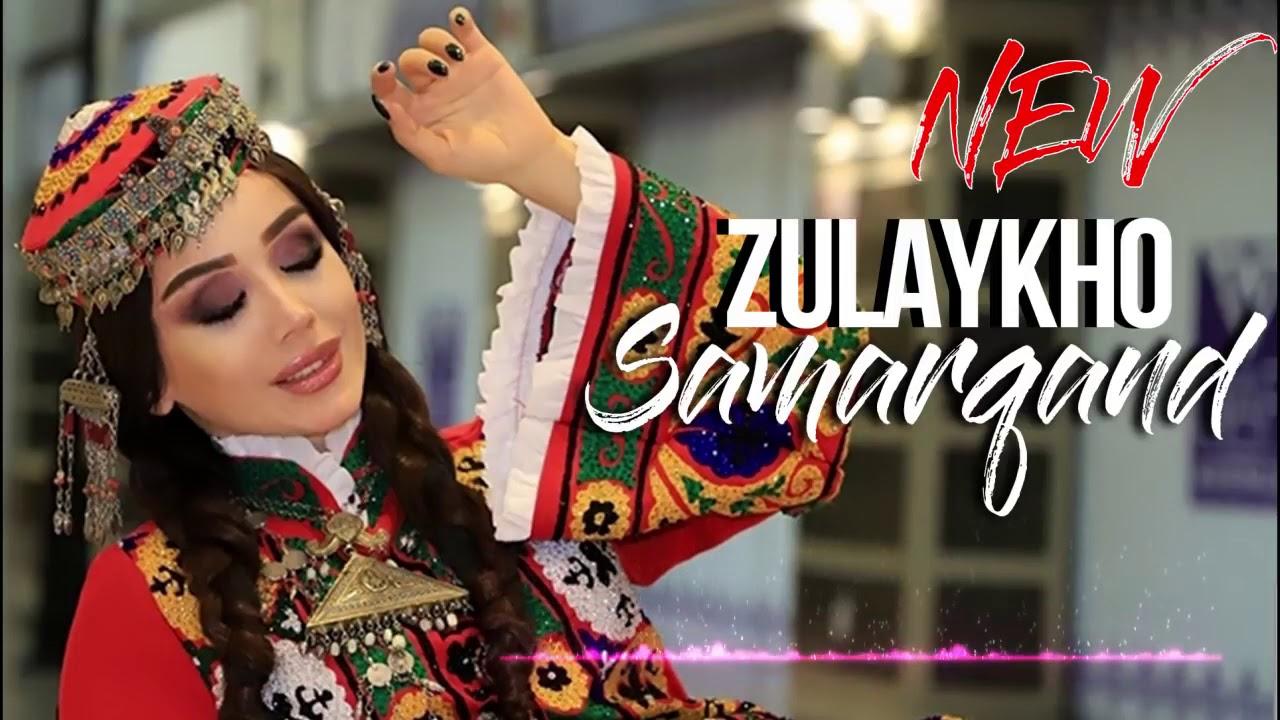 Зулайхо - Самарканд / Zulaykho - Samarqand (Аудио 2019)