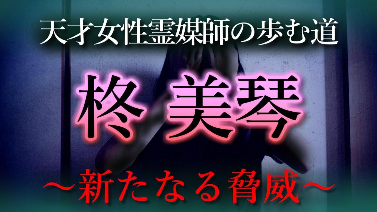 【怖い話】柊美琴~新たなる脅威~ 若き天才女性霊媒師が歩む道
