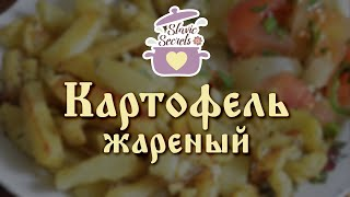 Жареный картофель  / Вторые блюда / Slavic Secrets