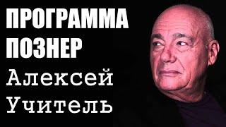 """Познер и Алексей Учитель. Программа """"Познер"""""""