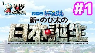 「映画ドラえもん 新・のび太の日本誕生」がゲーム版です。 ドラえもんたちと7万年前の世界を大冒険! 2016年3月3日発売しました。 EggGAMESをご覧...