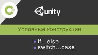 №2 Видео урок по C# (Unity3D)