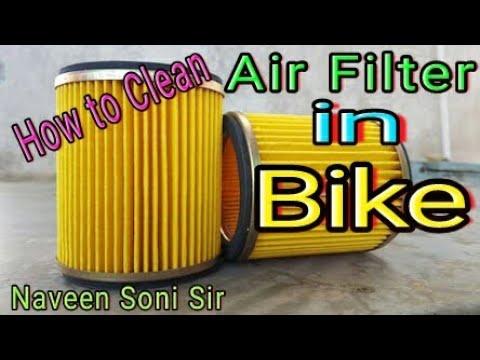 How to Clean Air Filter in Bike।।बाईक में एअर फ़िल्टर को घर पर साफ कैसे करे ।।Bike air Filter Clean