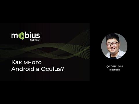 Руслан Ким — Как много Android в Oculus?