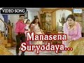 Download Manasena Suryodaya - Kannada Best Songs MP3 song and Music Video