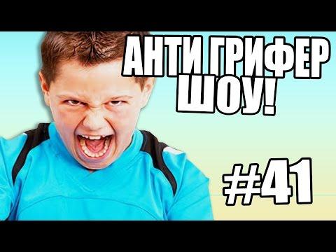 Видео, АНТИ-ГРИФЕР ШОУ l БЕСТОЛКОВЫЙ  БОМБЯЩИЙ ТОЛСТЯК В МАЙНКРАФТ l 41 - Minecraft