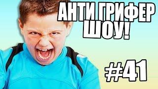 АНТИ-ГРИФЕР ШОУ! l БЕСТОЛКОВЫЙ  БОМБЯЩИЙ ТОЛСТЯК В МАЙНКРАФТ l #41 - Minecraft