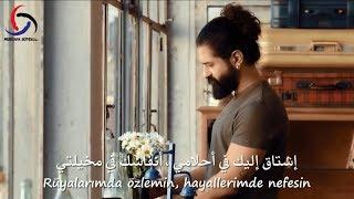 كوراي أفجي - يستحق العناء من أجلك مترجمة للعربية Koray AVCI - Senin İçin Değer
