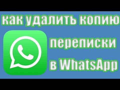 Как удалить резервное копирование whatsapp на андроид