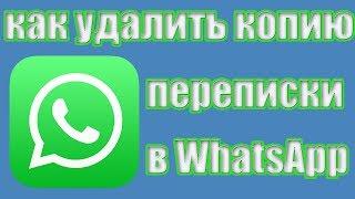 Як видалити копію листування в WhatsApp