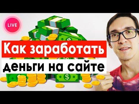 Как заработать деньги на своем сайте. Сайт для заработка денег от 100 рублей в день (live Reality)