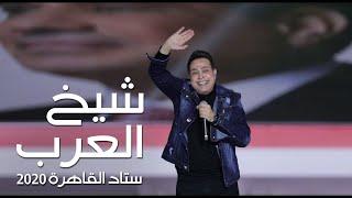 Hakim - Shiekh El Arab - Cairo Stadium | 2020 |  حكيم - شيخ العرب - ستاد القاهرة