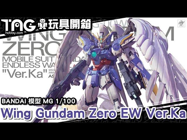 [玩具開箱] BANDAI 模型 MG 1/100 Wing Gundam Zero EW Ver.Ka