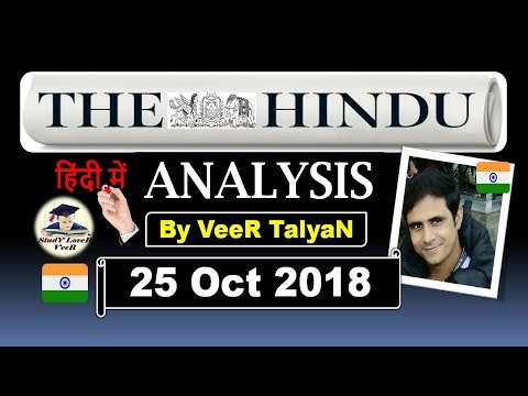 25 October 2018 - The Hindu Editorial News Paper Analysis - Virat Kohli, CBI Crisis, Saudi Arabia
