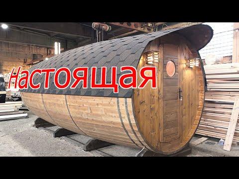Самая крутая баня бочка на рынке в мире